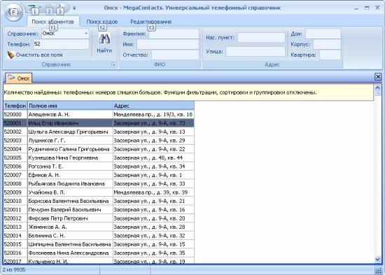 Телефонный Справочник Омска Онлайн